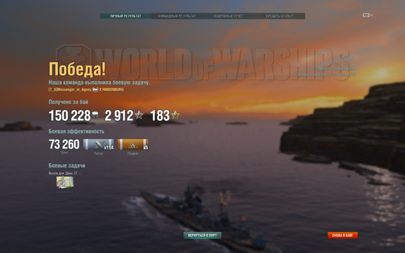 1212815162_WorldofWarships17_12.201811_15_32.thumb.png.7a55a8737dd8634953d5dc24425014e2.png