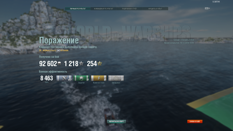 World of Warships 14.12.2018 17_14_04.png