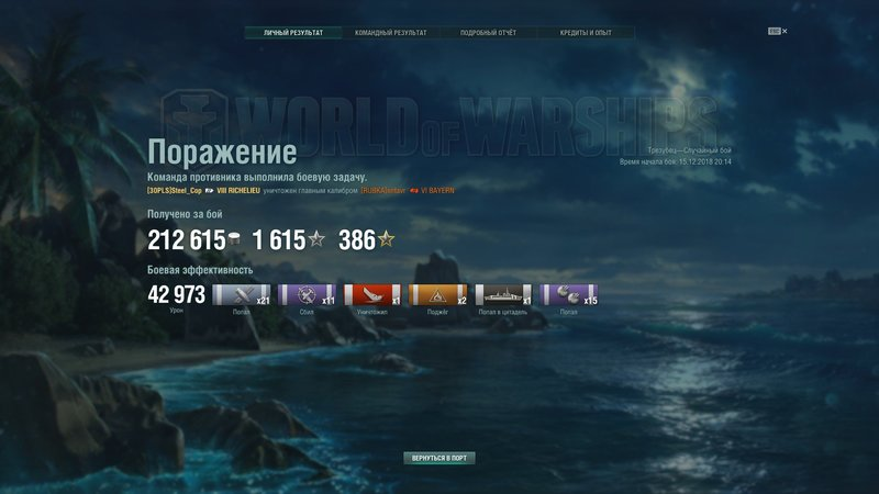 World of Warships Screenshot 2018.12.15 - 22.37.05.jpg