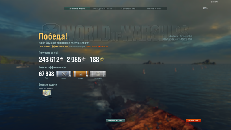 World of Warships 16.12.2018 12_57_06.png