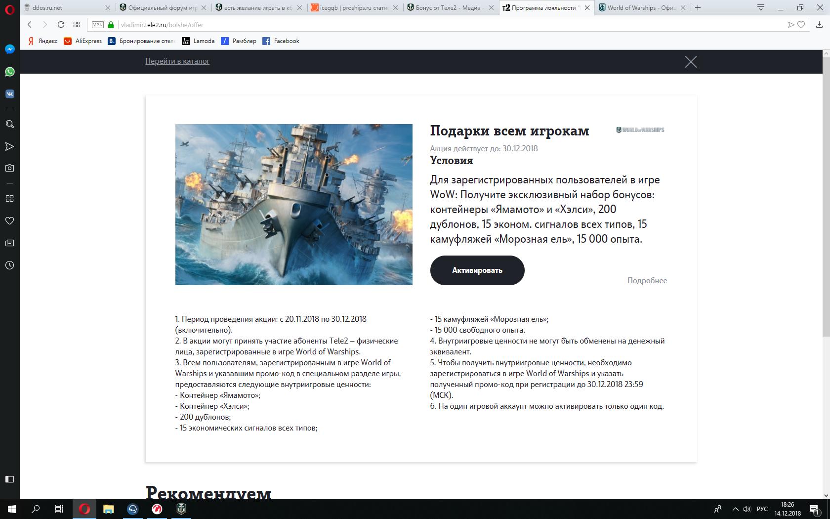 World of warships vpn