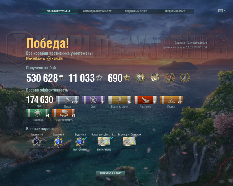 World of Warships 13.01.2019 15_51_59.png