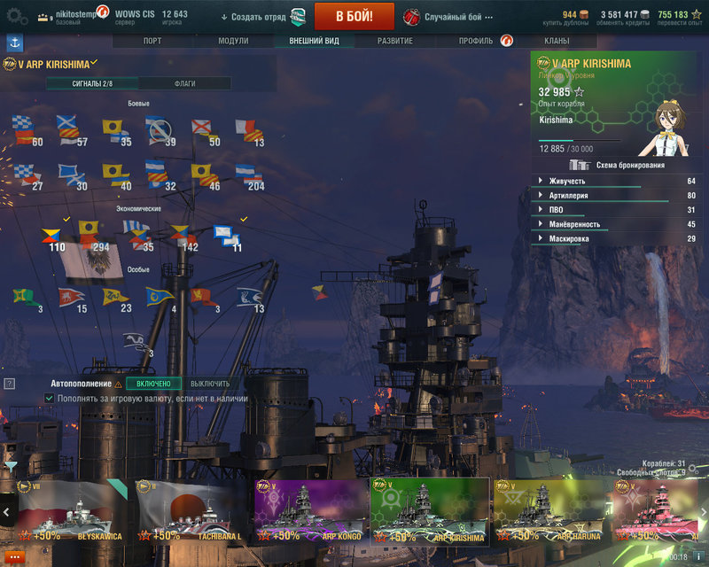 worldofwarships 2019-02-01 00-18-41-406.jpg