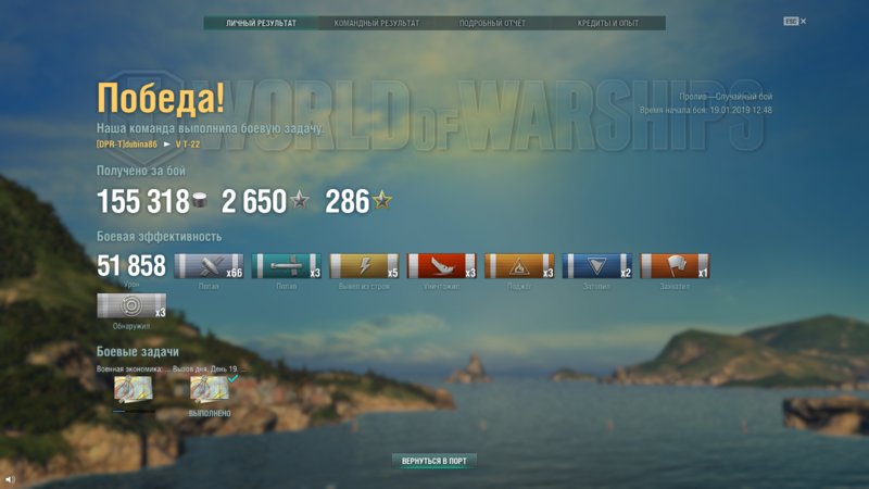 World of Warships 19.01.2019 13_07_17.png