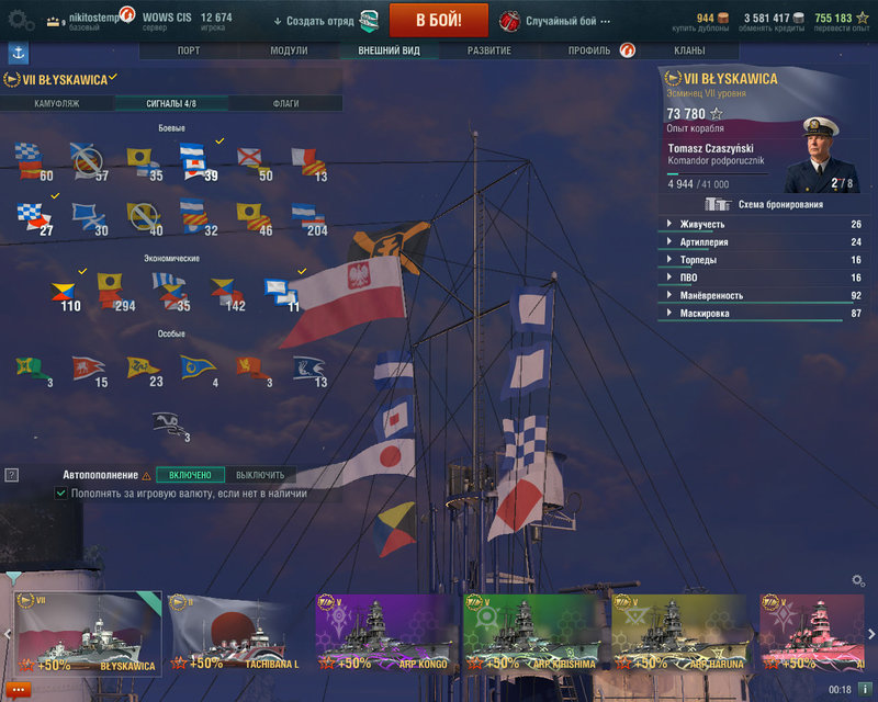 worldofwarships 2019-02-01 00-18-25-187.jpg