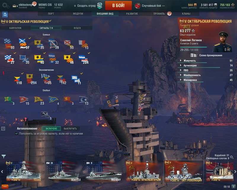 worldofwarships 2019-02-01 00-18-51-686.jpg