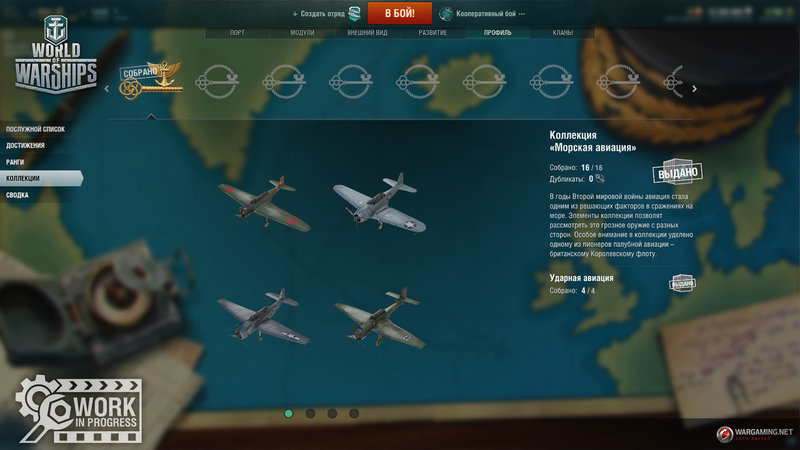 WG_WoWS_SPb_Collection_081_SuperTest_1_1920x1080px.jpg