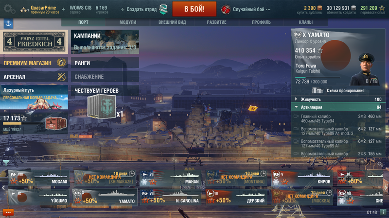 Wows1.png