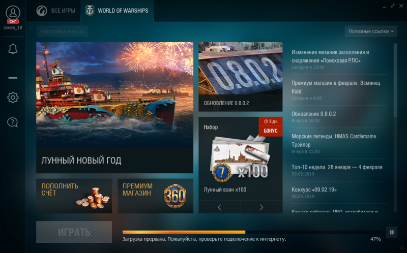 Wargaming.net Game Center 12.02.2019 19_51_44.png