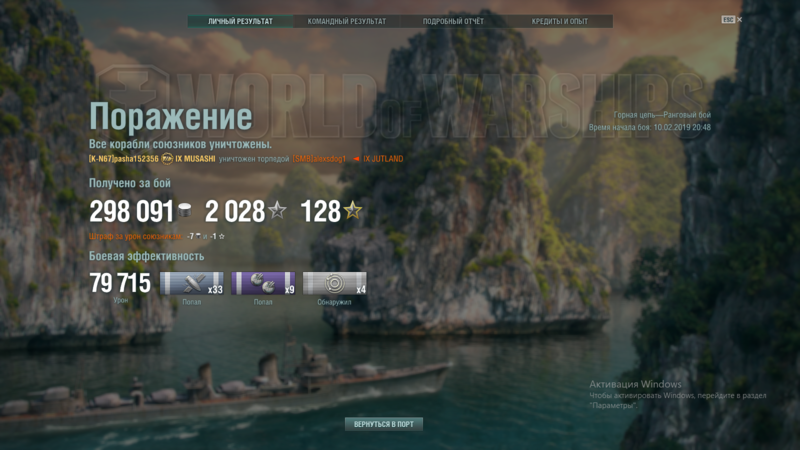 World of Warships 10.02.2019 23_09_49.png