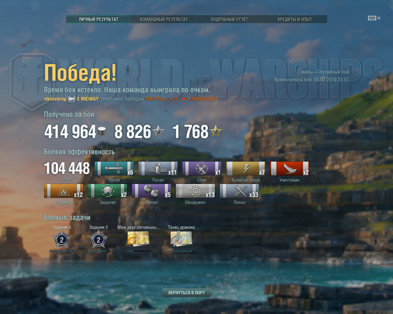 worldofwarships 2019-02-06 00-20-54-084.jpg
