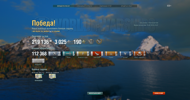 World of Warships Screenshot 2019.02.10 - 23.26.20.62.png