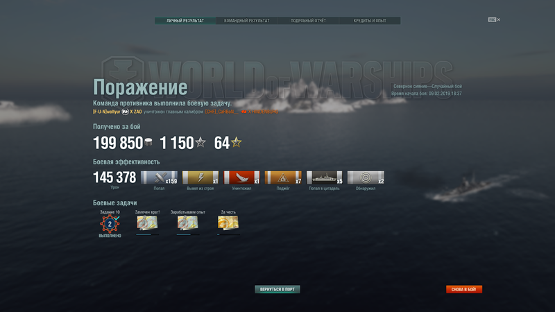 World of Warships Screenshot 2019.02.09 - 18.54.55.37.png