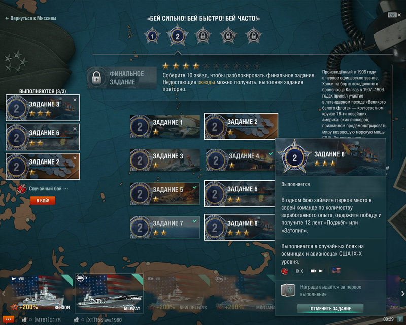 worldofwarships 2019-02-06 00-29-30-257.jpg