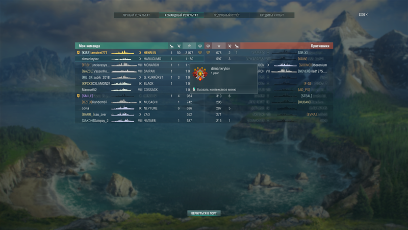 World of Warships Screenshot 2019.03.30 - 18.02.26.67.png