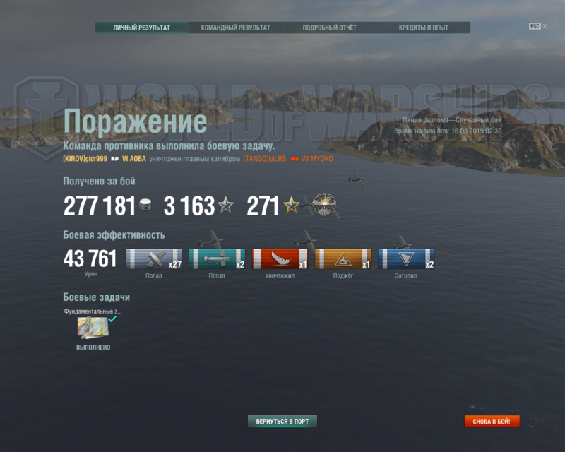 World of Warships 16.03.2019 2_46_15.png