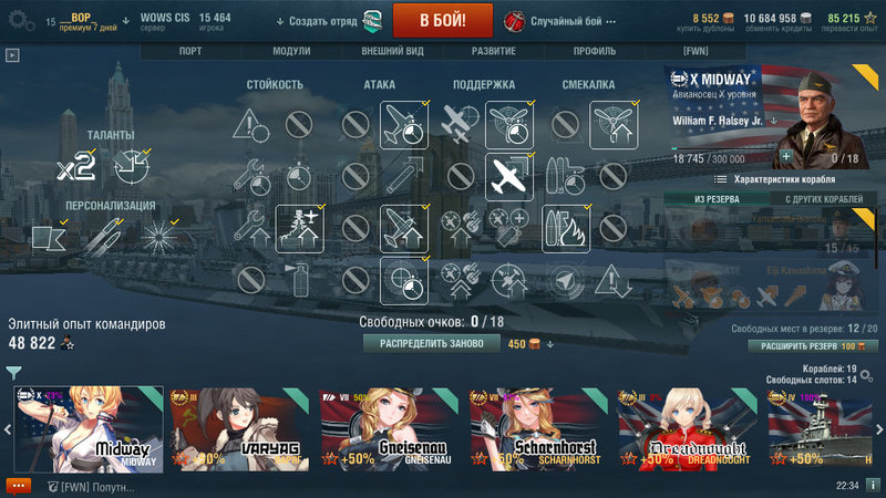 1490869405_WorldOfWarships2019-03-0922-34-31-153.thumb.jpg.55be7e7c0ed710dcd680cfee407707d8.jpg