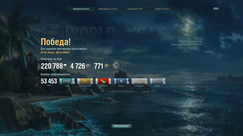 World of Warships Screenshot 2019.03.18 - 03.15.39.72.png
