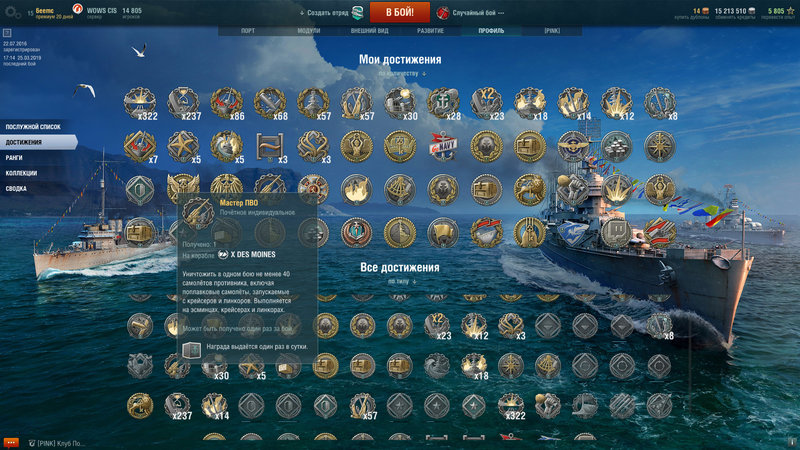 worldofwarships 2019-03-25 17-38-27-427.jpg