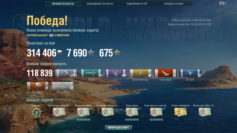 World of Warships 16.03.2019 10_40_54.png