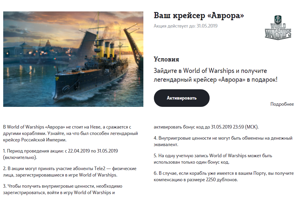 world of warships бонус код на аврору