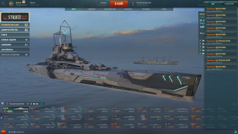 worldofwarships 2019-04-06 04-37-57-231.jpg