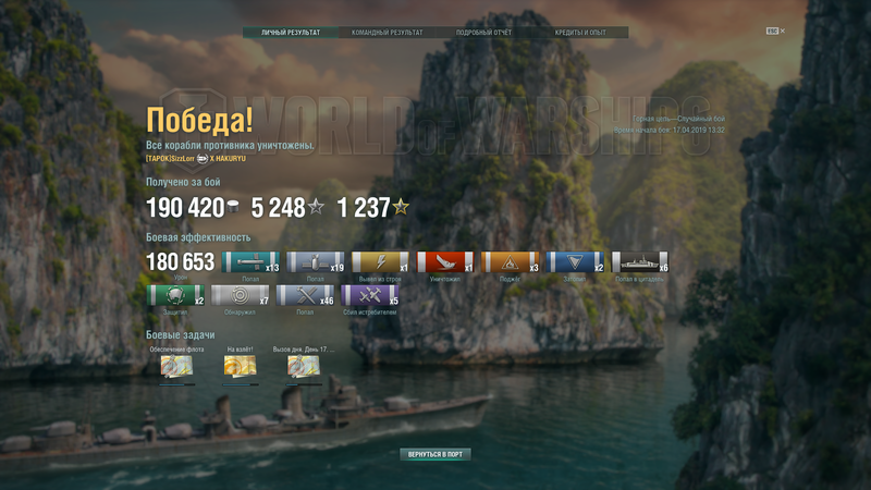 World of Warships Screenshot 2019.04.17 - 13.54.51.45.png