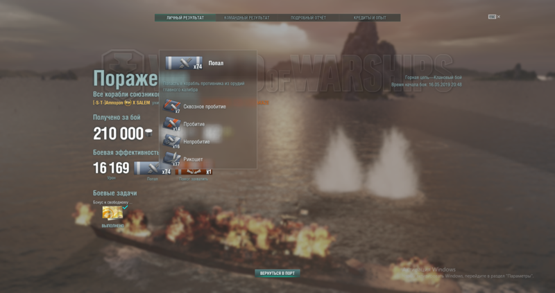 World of Warships 16.05.2019 20_59_43.png