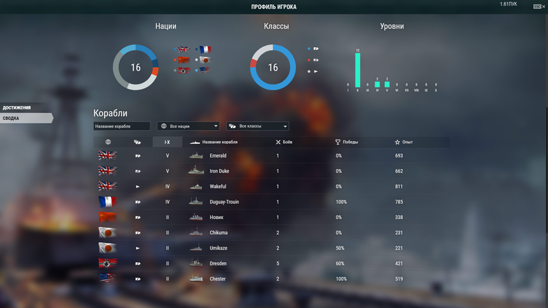 WorldOfWarships64 2019-06-02 21-09-47-10.png