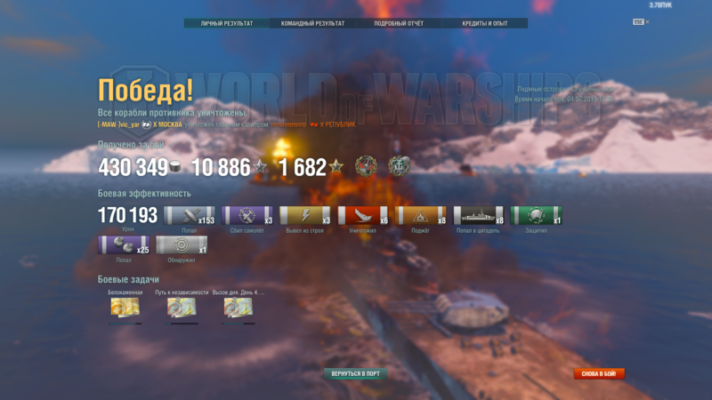 World of Warships 04.07.2019 10_53_22.png