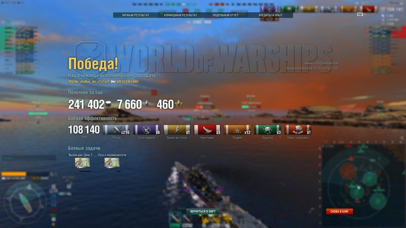 WorldOfWarships64 2019-07-07 12-38-08-38.jpg