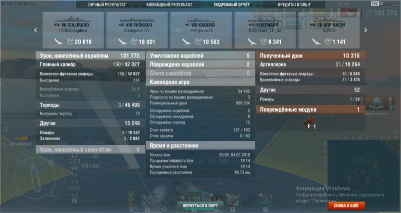 World of Warships 04.07.2019 20_24_33.png