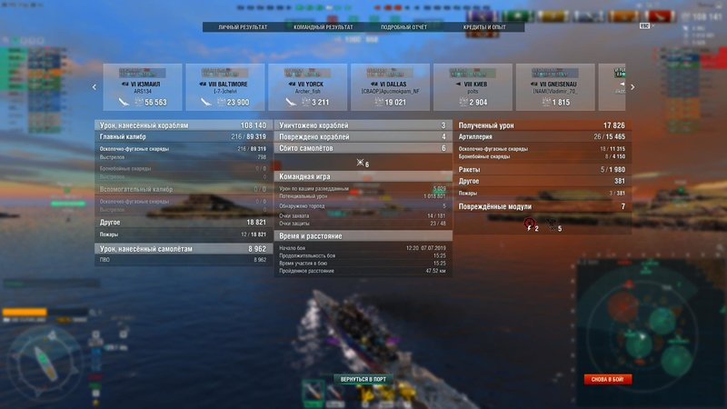 WorldOfWarships64 2019-07-07 12-39-09-71.jpg