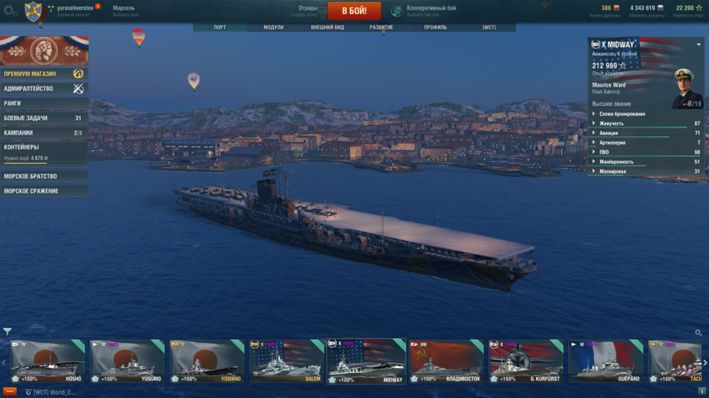 World of Warships 23.08.2019 0_53_27.png