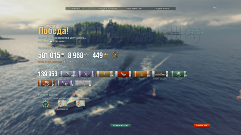World of Warships 10.08.2019 20_58_12.png