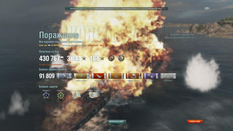 World of Warships 10.08.2019 21_55_08.png