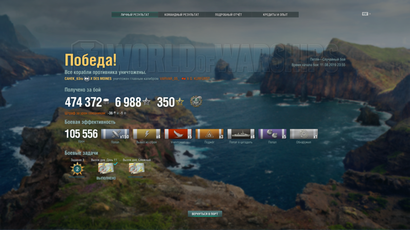 World of Warships 12.08.2019 0_16_05.png