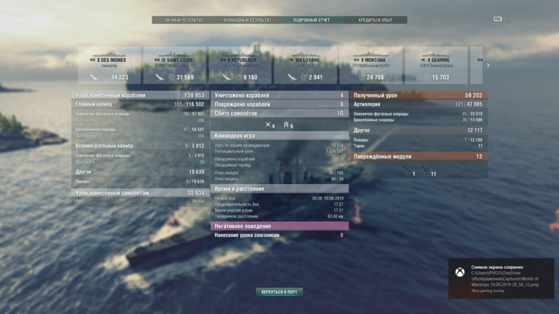 World of Warships 10.08.2019 20_58_18.png