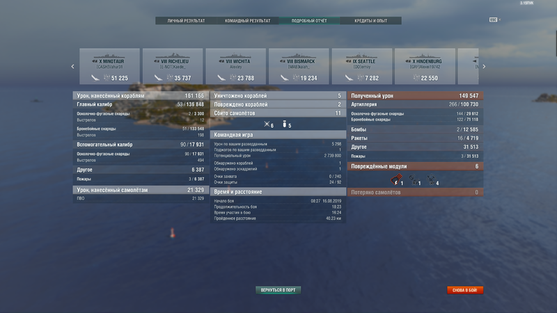 World of Warships Screenshot 2019.08.16 - 08.48.14.76.png