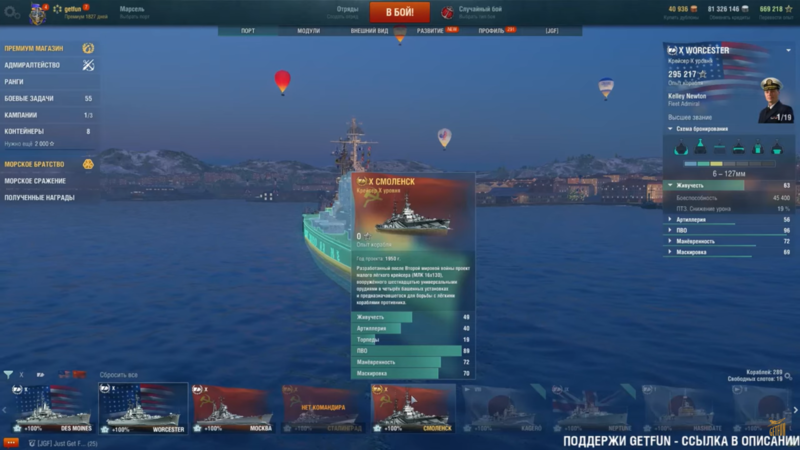 КРЕЙСЕР СМОЛЕНСК - СУПЕР ХАБАРОВСК! ⚓ World of Warships - YouTube - Opera 23.08.2019 1_13_47.png