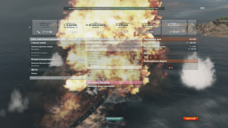 World of Warships 10.08.2019 21_55_19.png