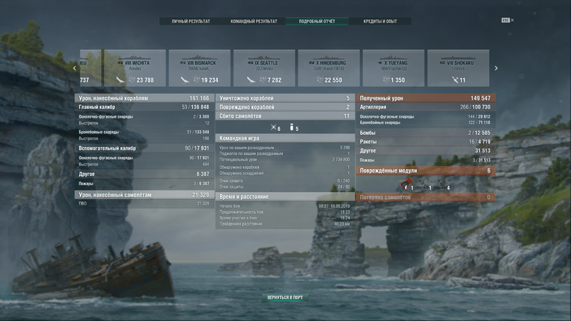 World of Warships Screenshot 2019.08.16 - 09.26.11.80.png