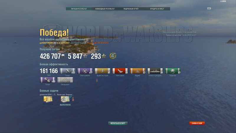 World of Warships Screenshot 2019.08.16 - 08.47.30.05.png