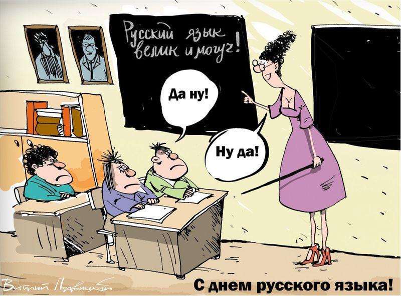 2016, картинки по русскому языку прикольные