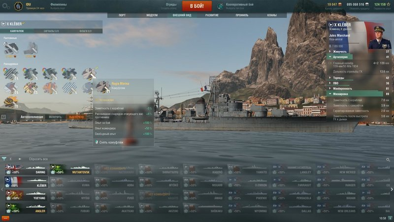 WorldOfWarships64 2019-10-04 10-58-29-44.jpg